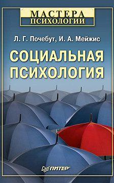 Ирина Мейжис - Социальная психология