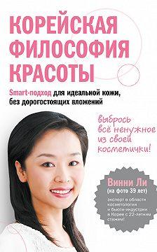Винни Ли - Корейская философия красоты. Smart-подход для идеальной кожи без дорогостоящих вложений