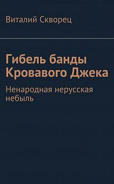 Виталий Скворец - Гибель банды Кровавого Джека