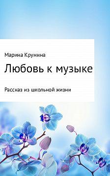 Марина Крумина - Любовь к музыке