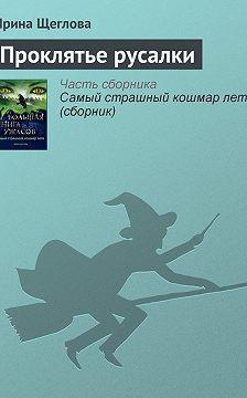 Ирина Щеглова - Проклятье русалки