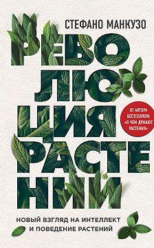 Стефано Манкузо - Революция растений