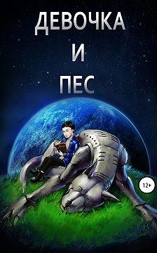 Евгений Донтфа - Девочка и пёс