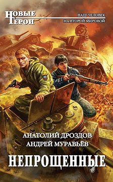 Андрей Муравьев - Непрощенные