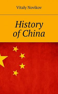 Vitaly Novikov - History of China