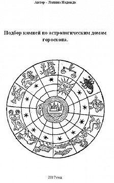 Надежда Лапина - Подбор камней по астрологическим домам гороскопа