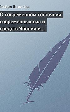 Михаил Венюков - О современном состоянии современных сил и средств Японии и Китая