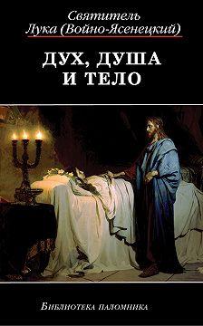 Святитель Лука Крымский (Войно-Ясенецкий) - Дух, Душа и Тело