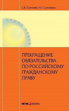 Наталья Соломина - Прекращение обязательства по российскому гражданскому праву