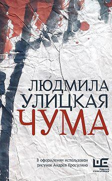Людмила Улицкая - Чума, или ООИ в городе
