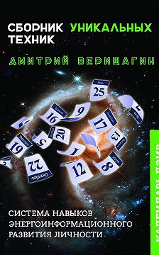 Дмитрий Верищагин - КалендарьДЭИР. Сборник уникальных техник