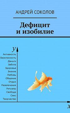 Андрей Соколов - Дефицит и изобилие