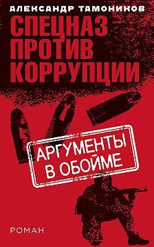 Александр Тамоников - Аргументы в обойме