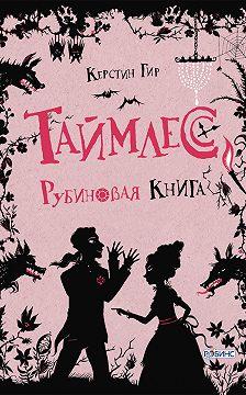 Керстин Гир - Рубиновая книга