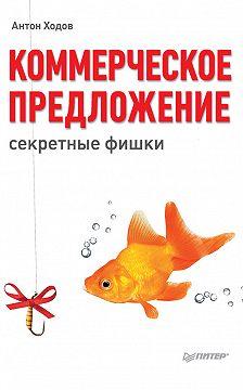 Антон Ходов - Коммерческое предложение: секретные фишки