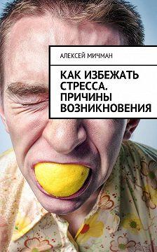 Алексей Мичман - Как избежать стресса. Причины возникновения