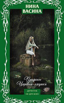 Нина Васина - Приданое для Царевны-лягушки