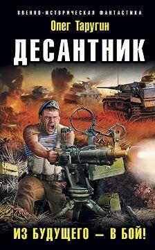 Олег Таругин - Десантник. Из будущего – в бой!