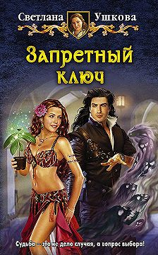 Светлана Ушкова - Запретный ключ
