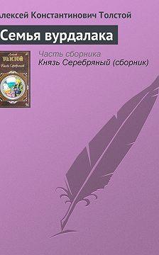 Алексей Толстой - Семья вурдалака