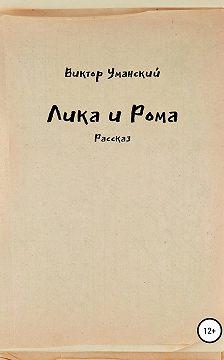 Виктор Уманский - Лика и Рома