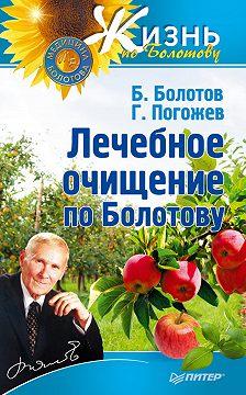 Борис Болотов - Лечебное очищение по Болотову
