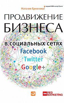 Наталия Ермолова - Продвижение бизнеса в социальных сетях Facebook, Twitter, Google+