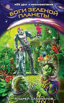 Андрей Саломатов - Боги Зеленой планеты
