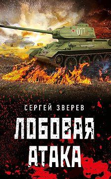 Сергей Зверев - Лобовая атака