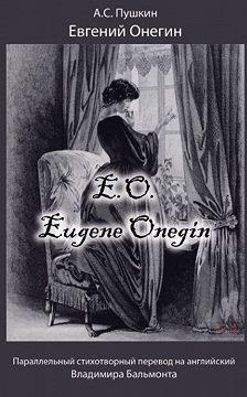 Александр Пушкин - Евгений Онегин / Eugene Onegin
