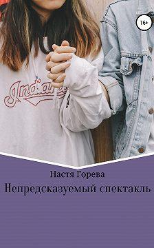 Настя Горева - Непредсказуемый спектакль