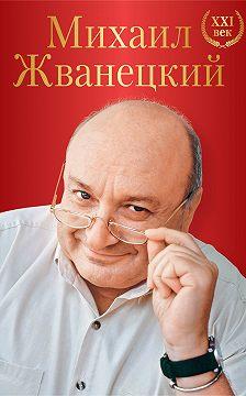 Михаил Жванецкий - Большое собрание произведений. XXI век