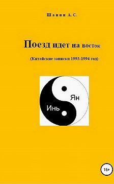 Анатолий Шанин - Поезд идет на восток