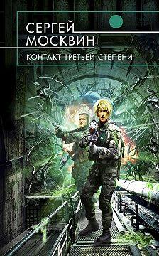 Сергей Москвин - Контакт третьей степени