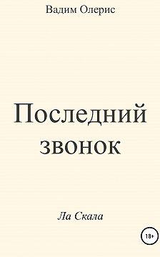 Вадим Олерис - Последний звонок