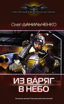 Олег Данильченко - Из варяг в небо