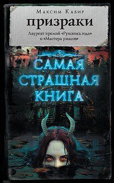 Максим Кабир - Призраки (сборник)