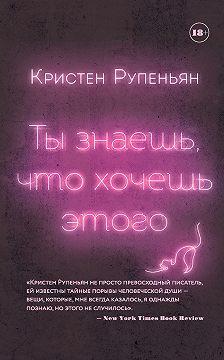 Кристен Рупеньян - Ты знаешь, что хочешь этого