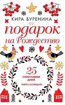Кира Буренина - Подарок на Рождество. 25 счастливых дней