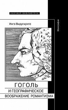 Инга Видугирите - Гоголь и географическое воображение романтизма