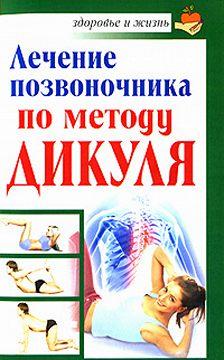 Иван Кузнецов - Лечение позвоночника по методу Дикуля