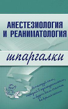 Неустановленный автор - Анестезиология и реаниматология