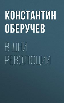 Константин Оберучев - В дни революции