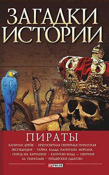 Виктор Губарев - Пираты