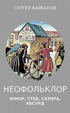 Сергей Байбаков - Неофольклор