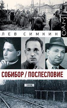 Лев Симкин - Собибор / Послесловие