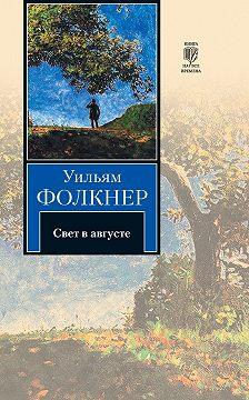 Уильям Фолкнер - Свет в августе