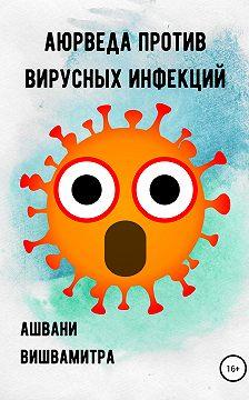 Ашвани Вишвамитра - Аюрведа против вирусных инфекций