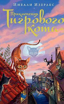 Инбали Изерлес - Приключения Тигрового кота