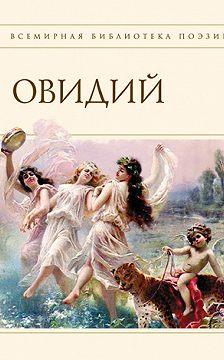Публий Назон - Наука любви (сборник)